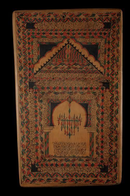 Planchette Coranique Alluha - Tunisie - Arabes