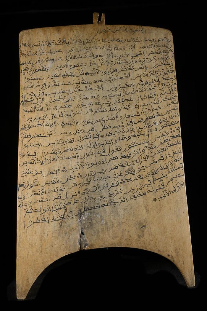 Planchette Coranique Alluha - Niger - Haoussa - Madrassa Coran