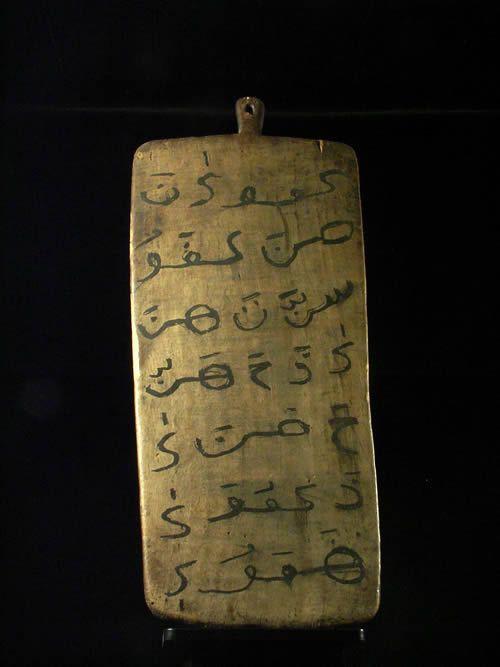 Planchette Coranique Alluha - Niger - Haoussa